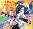 Futari wa Pretty Cure (Manga)