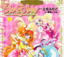 Go! Princess Pretty Cure (Manga)