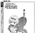 Toaru Kagaku no Railgun Manga Chapter 083.5