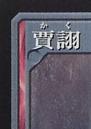 Jia Xu (DW5 TCG).png