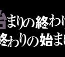 Re:Zero Episode 1
