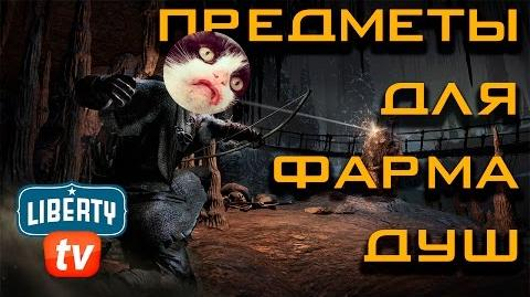 Предметы повышающие прирост душ (Dark Souls III)
