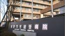 Akatsuki General Hospital.jpg