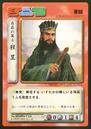 Cheng Yu (ROTK TCG).png