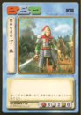 Ding Feng (ROTK TCG).png