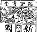 SFSL Yuan Dynasty Illustrations