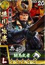 Ieyasu-mobanobu.jpg
