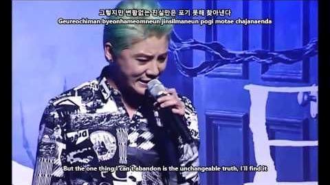 The Unchangeable Truth (Korean)