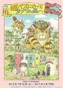 Ghibli-museum-plakat.jpg