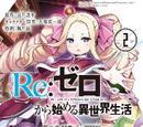 Dainishou Manga (Volumen 2)