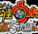 Yo-kai Watch Der Film: Enma Daio to Itsutsu no Monogatari da Nyan!