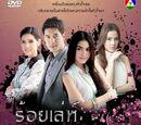 Roy Lae Sanae Luang 2013