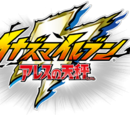 Inazuma Eleven Ares no Tenbin (game)