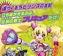 Fresh Pretty Cure! (Manga)