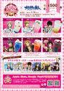Karaoke no Tetsujin Menu (TMR).jpg