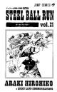 SBR Volume 21 Illustration.png
