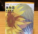 Nademonogatari (novela)