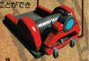 Crane-Lift-Pulley-Sonic-Unleashed-Manual.png