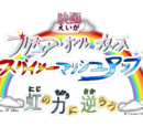 Pretty Cure All Stars: Spicy Mash Up! Against the Forces of Rainbows🌈