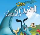 التنين المعاند (فيلم قصير)