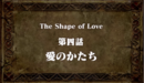 Signs of Holy War Episode 4 Title.png