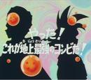 Episodio 3 (Dragon Ball Z)