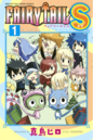 Fairy Tail S Volume 1 Cover.png