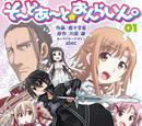 Sword Art Online - 4-Koma (manga)