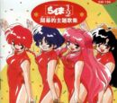 Ranma ½ Opening Shudai-ka Shuu