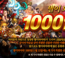 Browseitall/02/Nov/16 - 1000 days Dragon Blaze Celebration