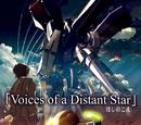Голос далекої зірки
