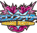 D Climax Booster: Dragon Fighters