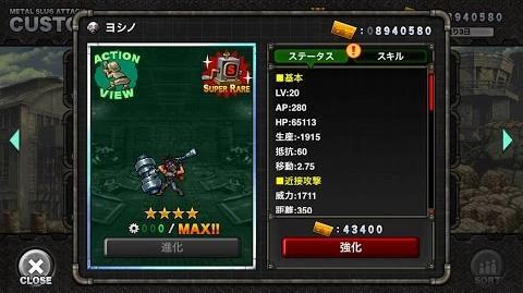 Yoshino (Metal Slug Attack)