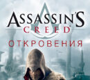 Assassin's Creed: Откровения (книга)