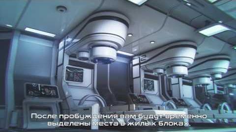 Andromeda Initiative – Инструктаж Ковчеги и «Нексус»