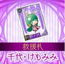 Chiyo Komano - Animal Ears Talisman (HTN6GR DLC).png