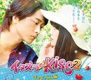 Itazura na Kiss THE MOVIE Parte 2