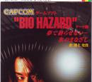 Biohazard OST