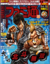 Famitsu Magazine Cover (FNS).png
