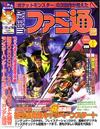 Famitsu Magazine Cover (WO).png