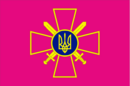 Ensign of the Ukrainian Ground Forces.png