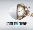 HaAh HaGadol 7