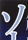 Sword Art Online Hopeful Chant.png