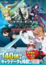 Sword Art Online Code Register Visual and Data Book cover.png