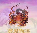 No.019 遠古火鯢