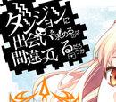 DanMachi Manga Volume 8