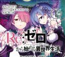 Re:Zero Dai-2 V01