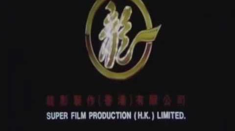 Super Film Production (H.K.) Limited (Hong Kong)