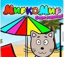 МиркоМир — официальная группа