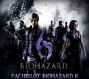 Pachislot Biohazard 6 Original Sound Track